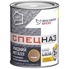 """Грунт-эмаль """"Жидкий металл"""" Спецназ 3 в 1"""